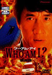 Who am I? <dts版>