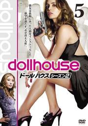 ドールハウス シーズン2 vol.5