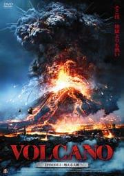 VOLCANO EPISODE2:咆える大地