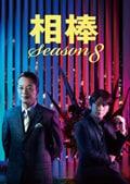 相棒 season 8 9