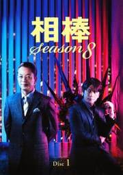 相棒 season 8 1