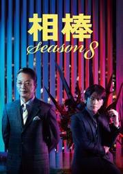 相棒 season 8 8