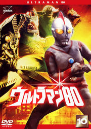 ウルトラマン80 10