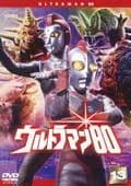ウルトラマン80 13<最終巻>