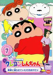 クレヨンしんちゃん TV版傑作選 第5期シリーズ 7