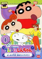 クレヨンしんちゃん TV版傑作選 第5期シリーズ 8