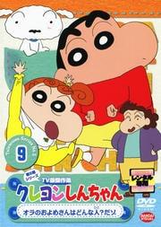クレヨンしんちゃん TV版傑作選 第5期シリーズ 9