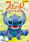 スティッチ!〜いたずらエイリアンの大冒険〜 Vol.5