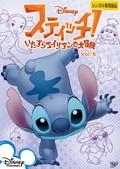 スティッチ!〜いたずらエイリアンの大冒険〜 Vol.6