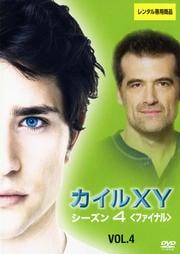 カイルXY シーズン4<ファイナル> Vol.4