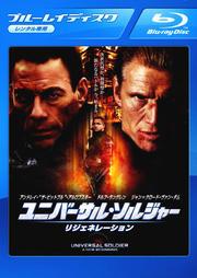 【Blu-ray】ユニバーサル・ソルジャー リジェネレーション