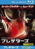 【Blu-ray】プレデターズ