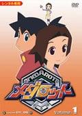 メダロット Episode01-06 Volume.1