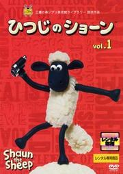 三鷹の森ジブリ美術館ライブラリー提供作品 ひつじのショーン vol.1