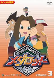 メダロット Episode13-18 Volume.3