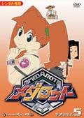 メダロット Episode25-30 Volume.5