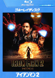 【Blu-ray】アイアンマン2