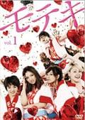 モテキ Vol.1