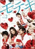 モテキ Vol.2