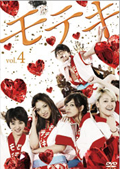 モテキ Vol.4