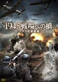1945戦場への橋 -ナチス武装戦線-