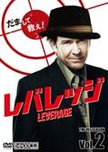 レバレッジ シーズン1 Vol.2