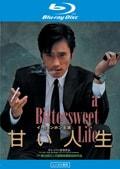 【Blu-ray】甘い人生
