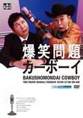 JUNK 爆笑問題カーボーイ DVD