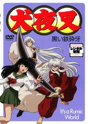 犬夜叉〜黒い鉄砕牙 It's a Rumic World スペシャルアニメ