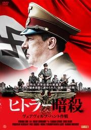 ヒトラー暗殺 ヴェアヴォルフ・ハント作戦