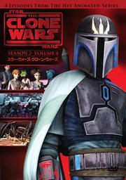 スター・ウォーズ:クローン・ウォーズ <セカンド・シーズン> VOLUME 4