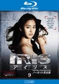 【Blu-ray】アイリス<ノーカット完全版> VOL.9