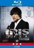 【Blu-ray】アイリス<ノーカット完全版> VOL.10