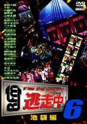 逃走中 6〜run for money〜【池袋編】