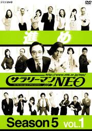 サラリーマンNEO SEASON 5 Vol.1