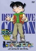 名探偵コナン DVD PART18 vol.10
