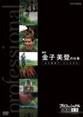 プロフェッショナル 仕事の流儀 農家 金子美登の仕事 命の農場で、土に生きる
