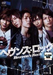 ヘヴンズ・ロック 〜Heaven's Rock〜 1
