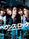 ヘヴンズ・ロック 〜Heaven's Rock〜 2