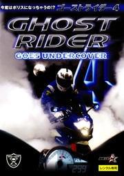 ゴーストライダー 4 〜GOES UNDERCOVER〜