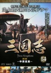 三国志 14 第2部 -中原逐鹿-
