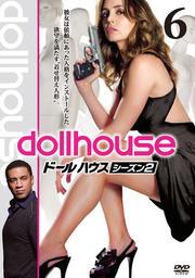 ドールハウス シーズン2 vol.6
