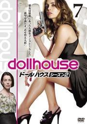ドールハウス シーズン2 vol.7