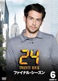 24 −TWENTY FOUR− ファイナル・シーズン vol.6