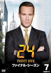 24 −TWENTY FOUR− ファイナル・シーズン vol.7