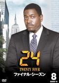 24 −TWENTY FOUR− ファイナル・シーズン vol.8