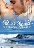 愛の波濤 マンコラの海に抱かれて