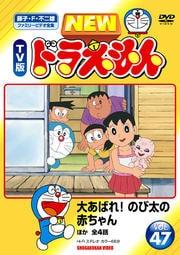 NEW TV版 ドラえもん VOL.47