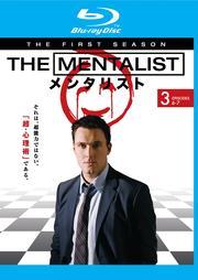 【Blu-ray】THE MENTALIST/メンタリスト <ファースト・シーズン> 3
