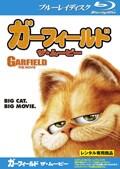 【Blu-ray】ガーフィールド ザ・ムービー